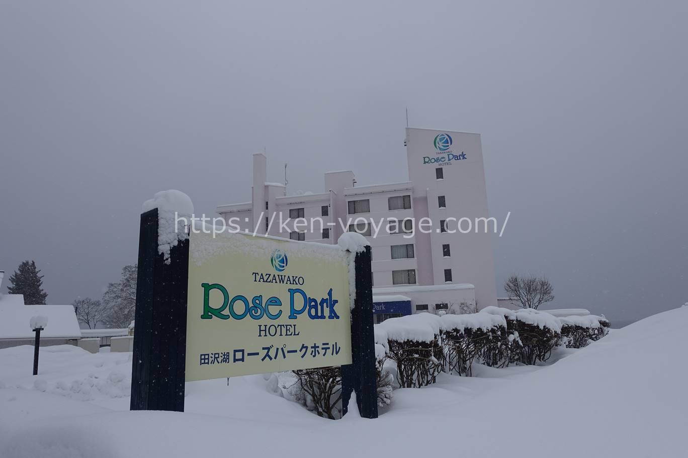 Rose Park Hotel(Akita)